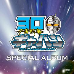 宇宙刑事ギャバン 30th ANNIVERSARY SPECIAL ALBUM. Передняя обложка. Click to zoom.