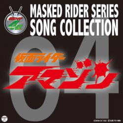 MASKED RIDER SERIES SONG COLLECTION 04 仮面ライダーアマゾン. Передняя обложка. Click to zoom.