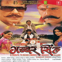 Gabbar Singh Original Motion Picture Soundtrack. Передняя обложка. Click to zoom.