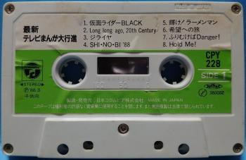 Saishin TV Manga Daikoushin. Cassette Side 1. Click to zoom.