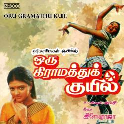 Oru Gramathu Kuil Original Motion Picture Soundtrack. Передняя обложка. Click to zoom.
