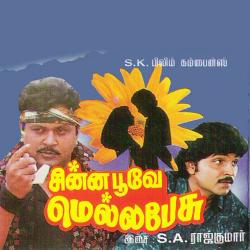 Chinna Poove Mellapesu Original Motion Picture Soundtrack. Передняя обложка. Click to zoom.