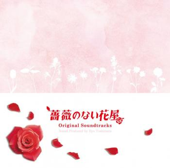 Bara no nai Hanaya Original Soundtracks. Front. Click to zoom.