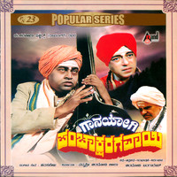 Gaana Yogi Pachakshra Gawai Original Motion Picture Soundtrack. Передняя обложка. Click to zoom.
